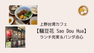 上野台湾カフェ【騒豆花 Sao Dou Hua】ランチ充実&パンダ点心
