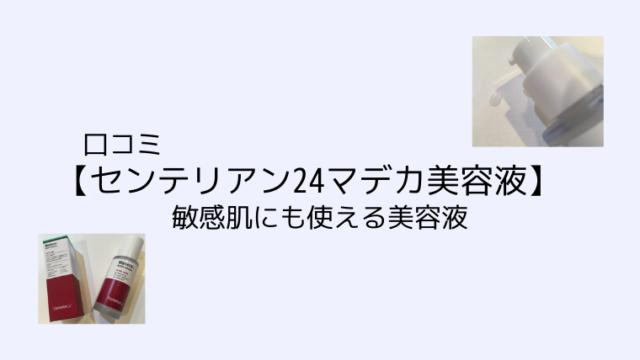 口コミ【センテリアン24マデカ美容液】敏感肌にも使える美容液