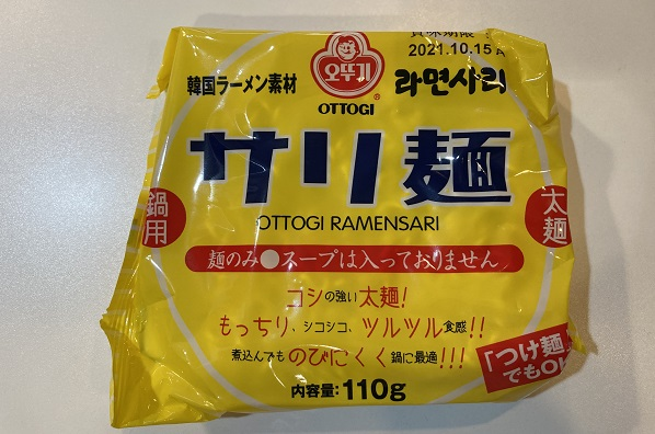 サリ麺・袋