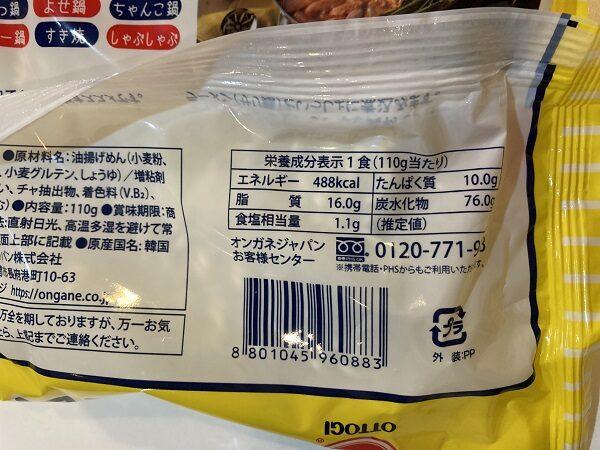 サリ麺・栄養成分表示カロリー