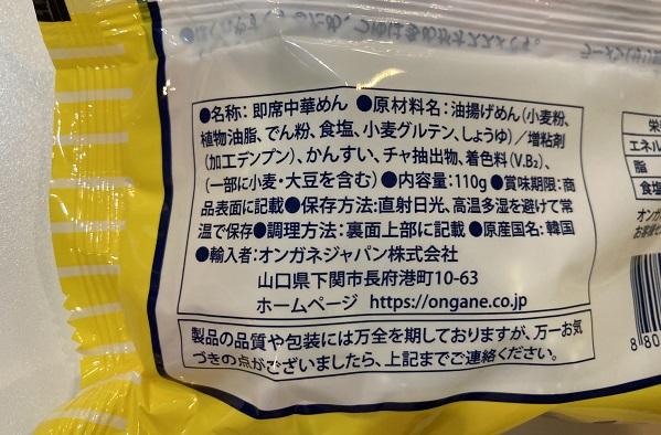 サリ麺・原材料名