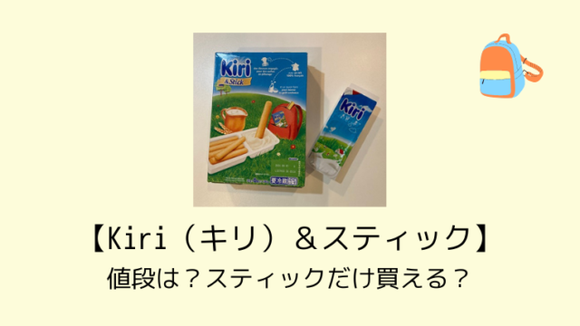 【Kiri(キリ)&スティック】