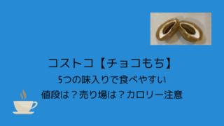 コストコ【チョコもち】5つの味入りで食べやすい。値段は?売り場は?カロリー注意