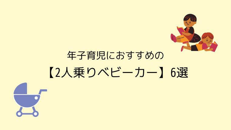 年子育児におすすめの【2人乗りベビーカー】6選