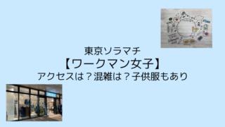 東京ソラマチ【ワークマン女子】アクセスは?混雑は?子供服もあり
