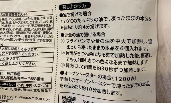業務用スーパー海苔巻き天ぷら・調理方法
