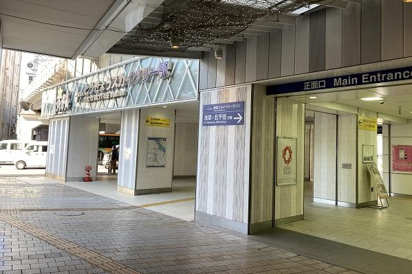 ワークマン女子・東京スカイツリー駅正面口改札