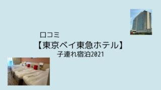 口コミ【東京ベイ東急ホテル】子連れ宿泊2021。コロナ対策万全!お部屋とアメニティ