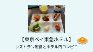 子連れ旅行【東京ベイ東急ホテル】レストラン朝食とホテル内コンビニ