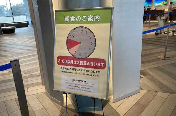 東京ベイ東急ホテル・混雑時間帯