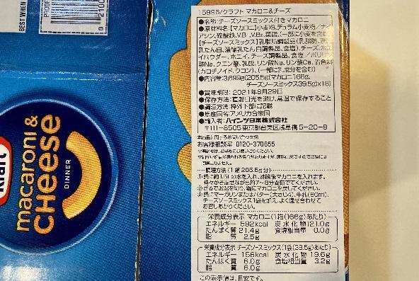 クラフトマカロニ&チーズ・成分表