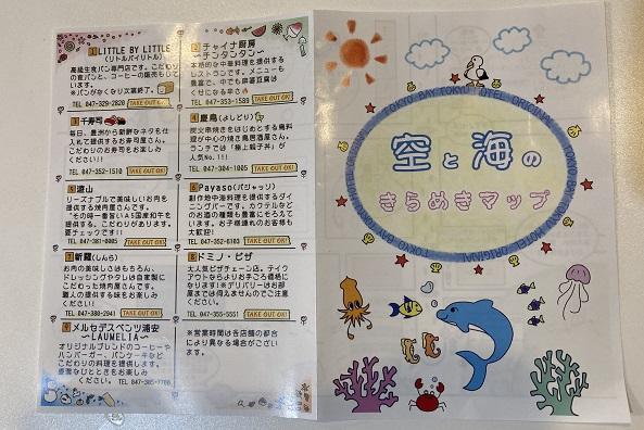 東京ベイ東急ホテル・ホテル周辺レストランマップ
