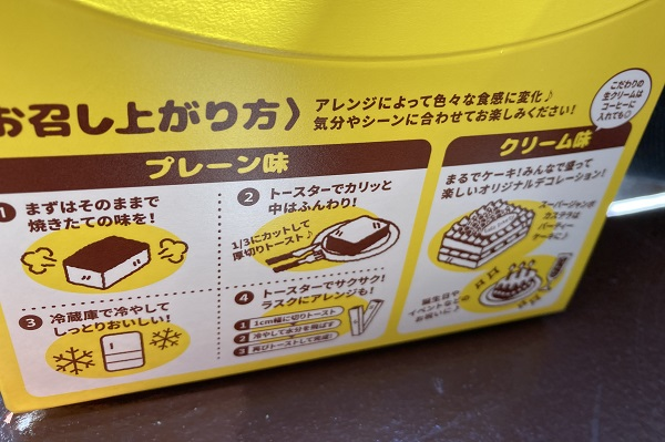 新カステラ・台湾カステラ食べ方