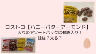 コストコ【ハニーバターアーモンド】入りアソートパックは40袋入り。味は?太る?
