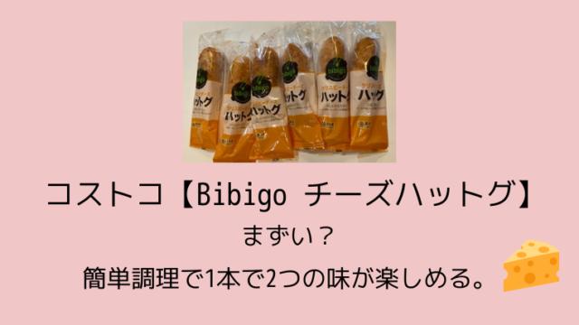 コストコ【Bibigo チーズハットグ】まずい?簡単調理で1本で2つの味が楽しめる。