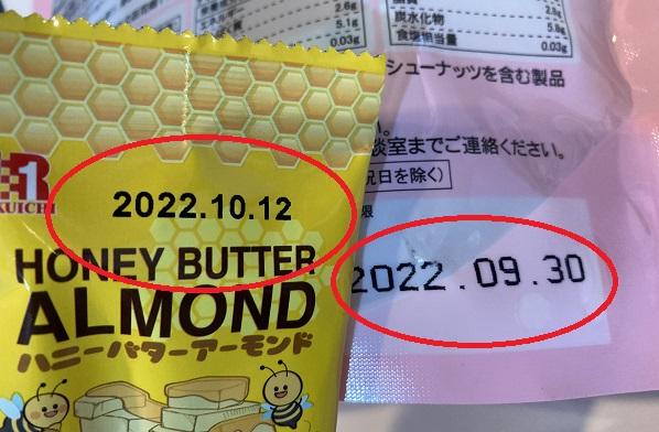 アーモンドアソートパック・賞味期限