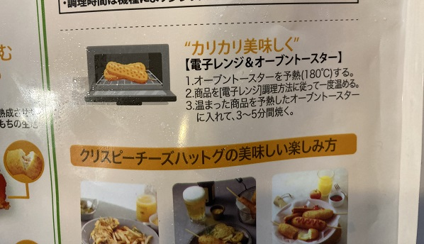 Bibigoクリスピーチーズハットグ・オーブントースター