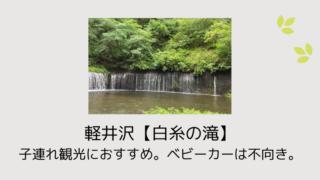軽井沢【白糸の滝】子連れ観光におすすめ。ベビーカーは不向き。駐車場から滝までは意外と近い