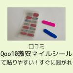 口コミ【Qoo10激安ネイルシール】安くて貼りやすい!すぐに剥がれる?