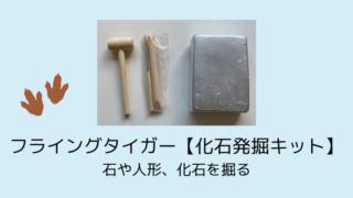 フライングタイガー【化石発掘キット】300円。石や人形、化石を掘る